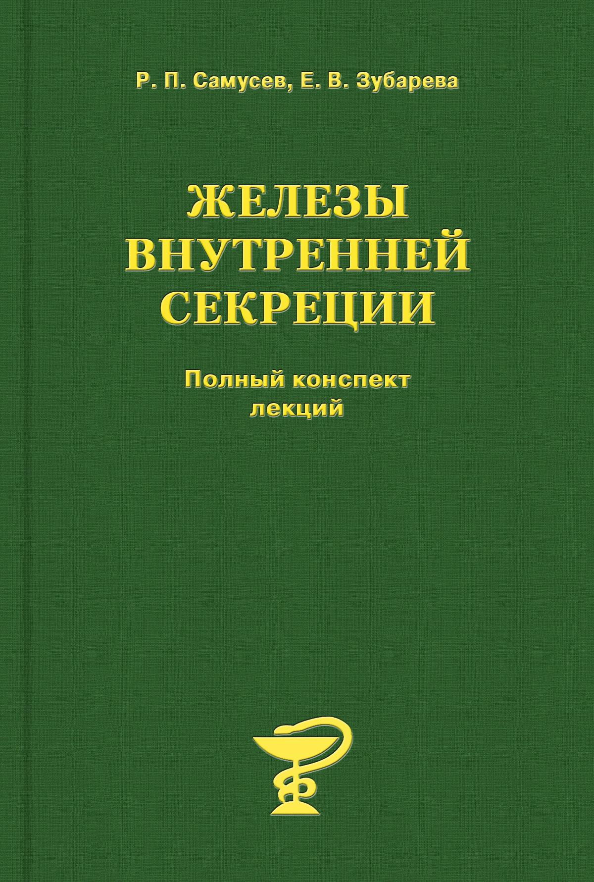 Р. П. Самусев Железы внутренней секреции р п самусев общая и частная гистология