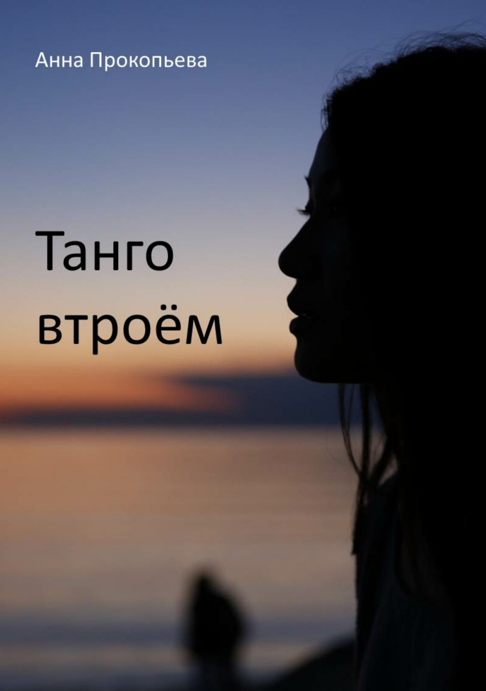Анна Прокопьева Танго втроём