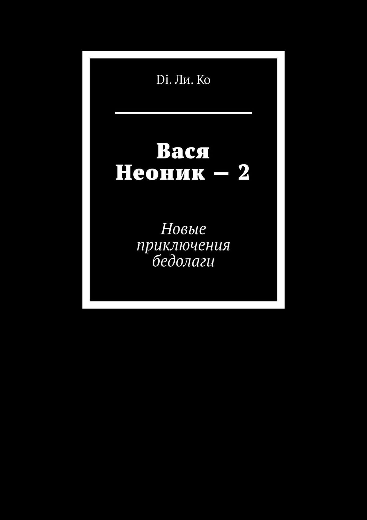 Дмитрий Иванов Вася Неоник –2. Новые приключения бедолаги дмитрий лекух ангел за правым плечом