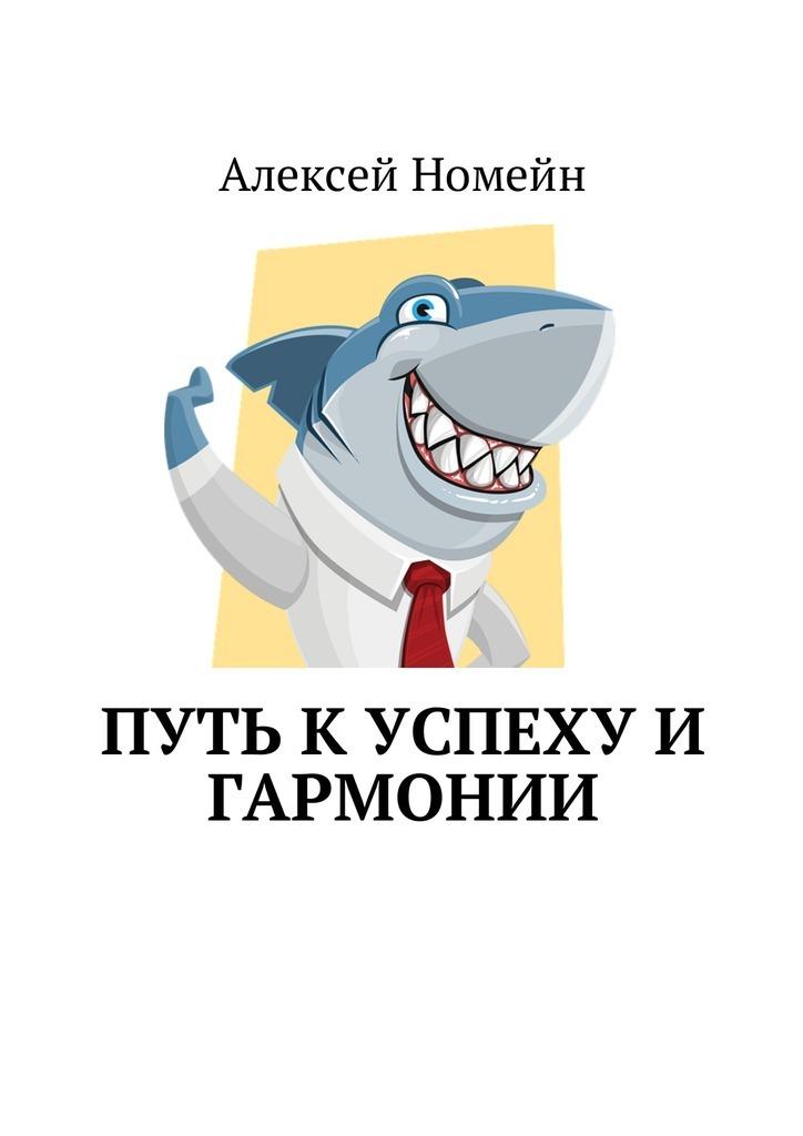 Алексей Номейн Путь к успеху и гармонии wells carolyn the mark of cain