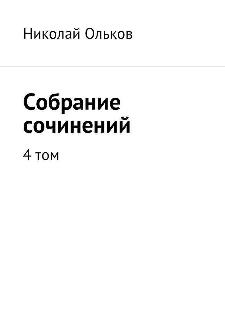 Николай Ольков Собрание сочинений. 4том николай максимович ольков глухомань собрание сочинений том13