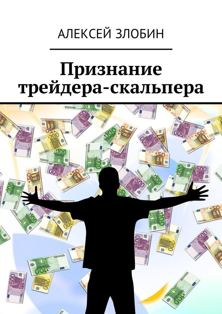 все цены на Алексей Злобин Признание трейдера-скальпера