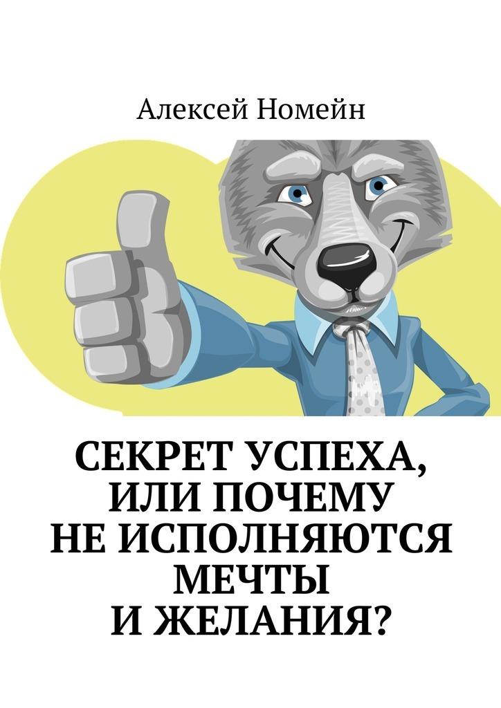 Алексей Номейн Секрет успеха, илиПочему неисполняются мечты ижелания? протоиерей анатолий волгин чего мы не знаем об иконе