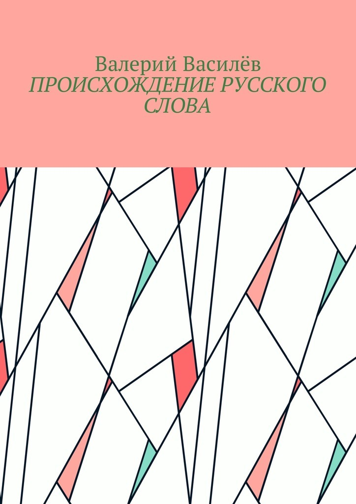 Валерий Василёв Происхождение русского слова цена