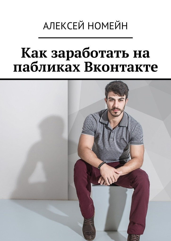все цены на Алексей Номейн Как заработать на пабликах Вконтакте онлайн