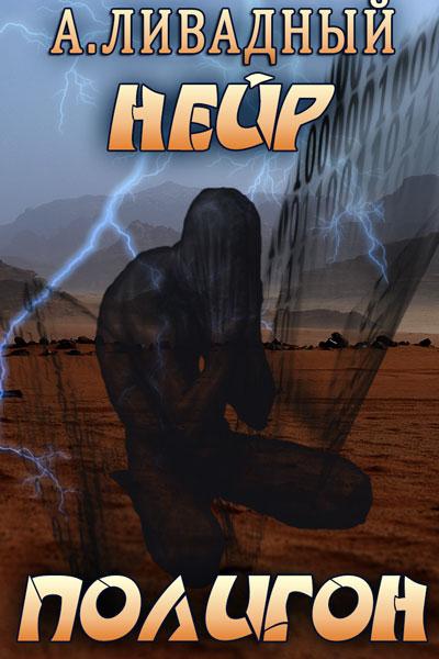 Андрей Ливадный Полигон ливадный андрей призрачный сервер книга 1 цифровая версия цифровая версия