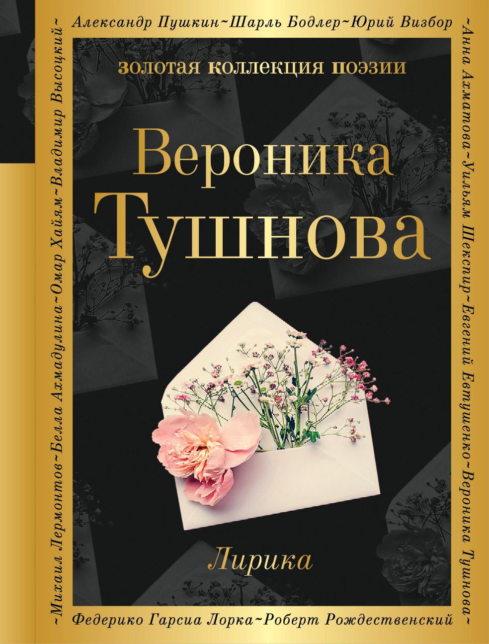 Вероника Тушнова Лирика тушнова в лирика