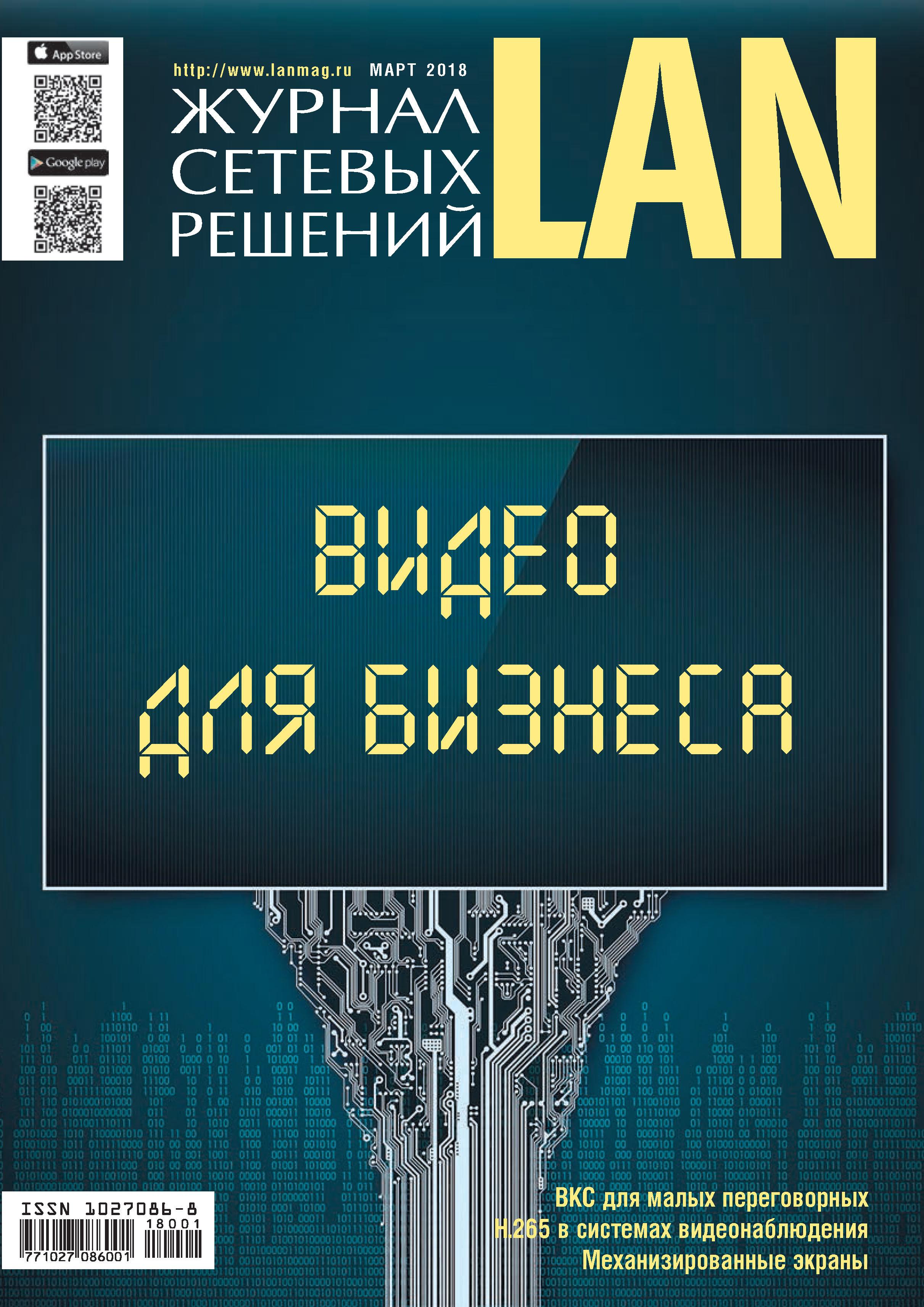 Фото - Открытые системы Журнал сетевых решений / LAN №01/2018 видео