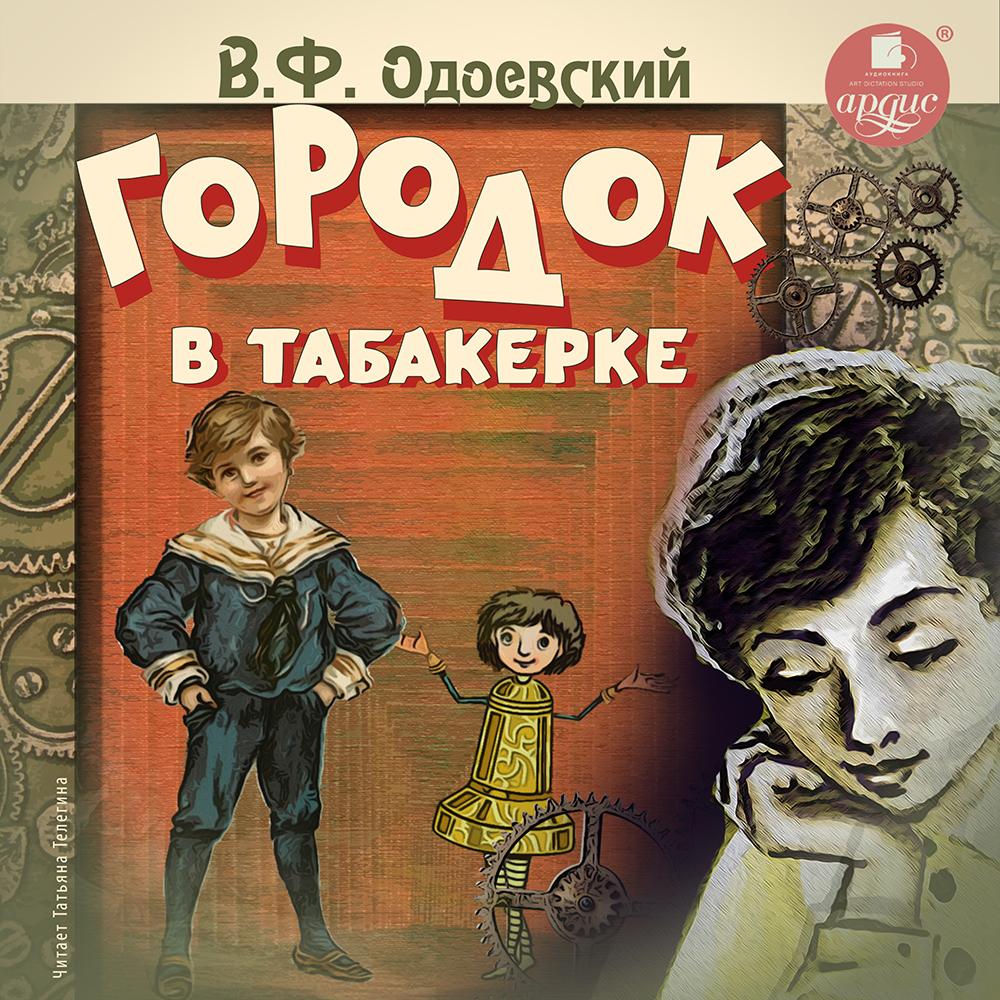 Владимир Одоевский Городок в табакерке. 14 сказок цены