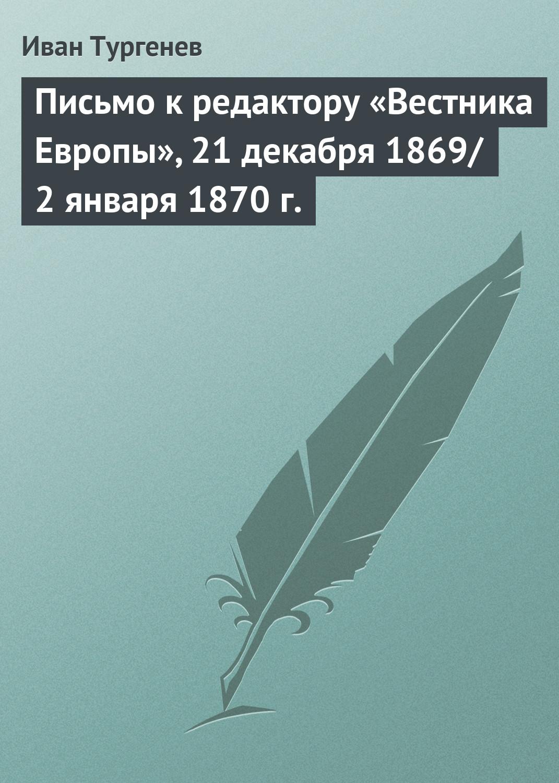 Иван Тургенев Письмо к редактору «Вестника Европы», 21 декабря 1869/2 января 1870 г. цены