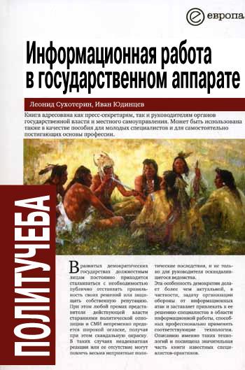 Леонид Сухотерин Информационная работа в государственном аппарате цена