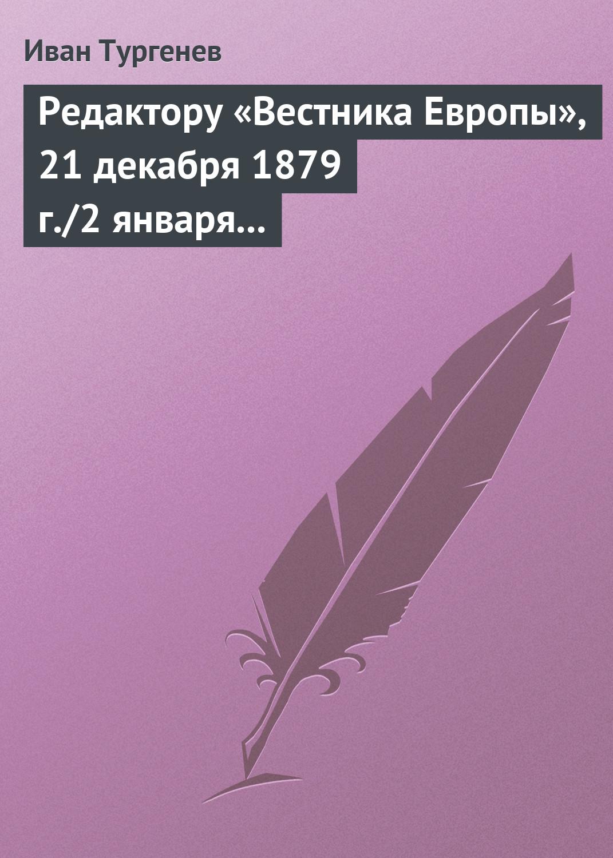 Иван Тургенев Редактору «Вестника Европы», 21 декабря 1879 г./2 января 1880 г. цены