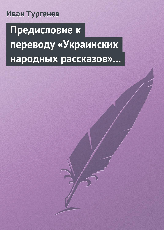 Иван Тургенев Предисловие к переводу «Украинских народных рассказов» Марка Вовчка