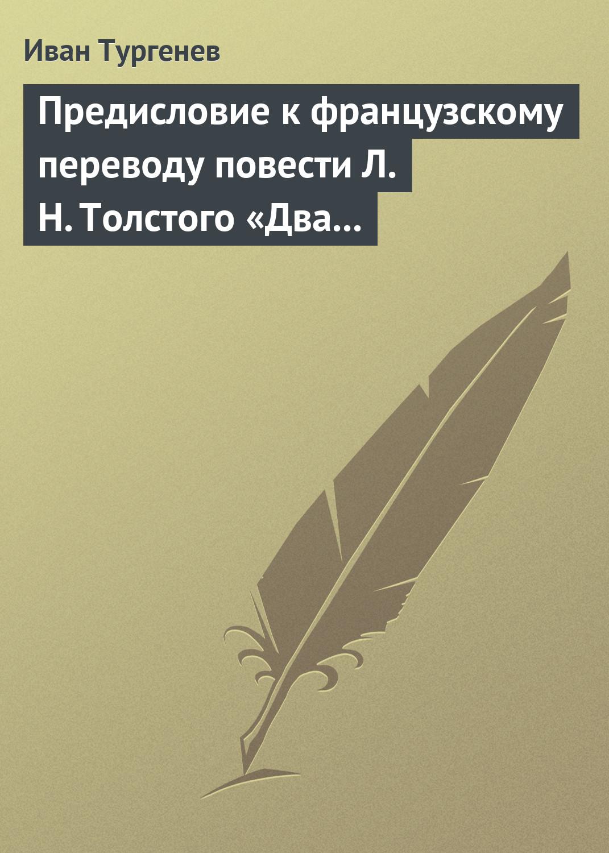 Иван Тургенев Предисловие к французскому переводу повести Л. Н. Толстого «Два гусара» цена