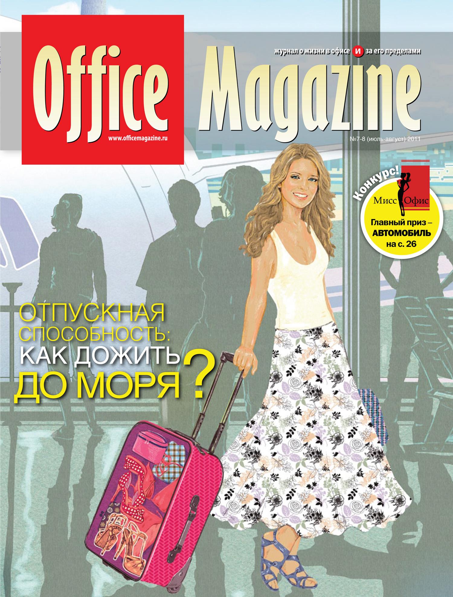 Office Magazine №7-8 (52) июль-август 2011