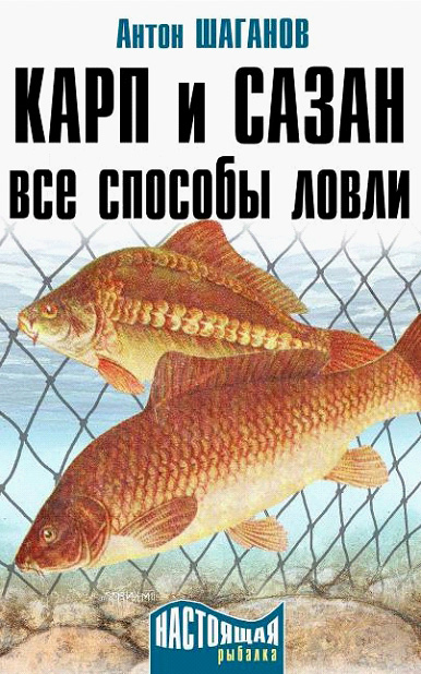 Антон Шаганов Карп и сазан. Все способы ловли антон шаганов большая энциклопедия рыбалки том 1