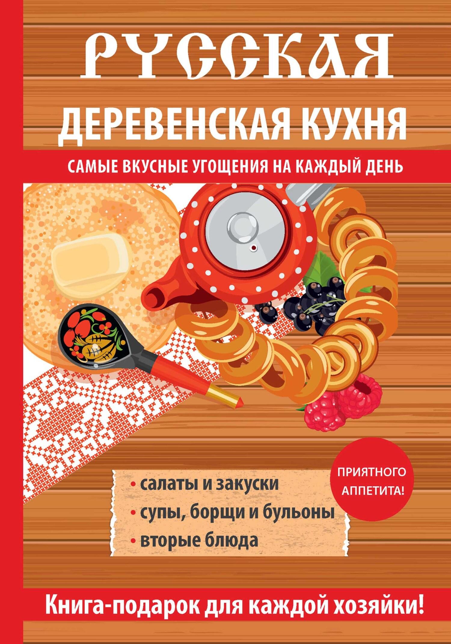 Отсутствует Русская деревенская кухня