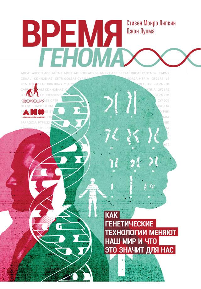 Стивен Липкин Время генома: Как генетические технологии меняют наш мир и что это значит для нас стивен липкин время генома как генетические технологии меняют наш мир и что это значит для нас