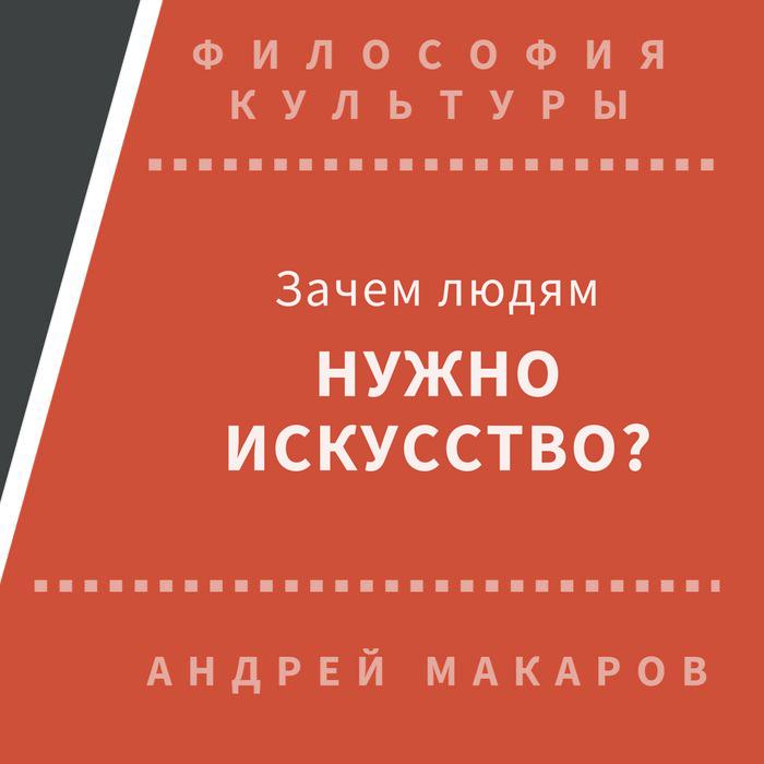 Андрей Макаров Зачем людям нужно искусство? головенко и пер что такое искусство и зачем оно нужно