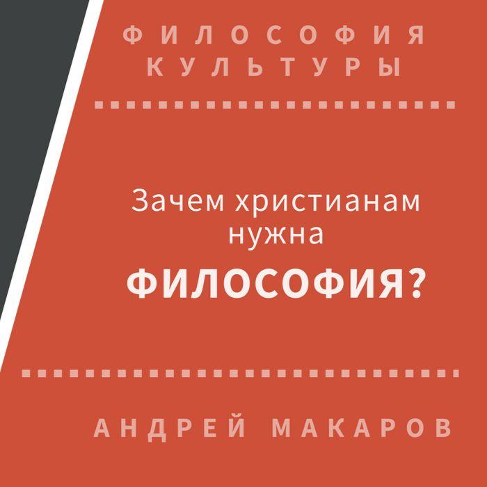 Андрей Макаров Зачем христианам нужна философия? все цены