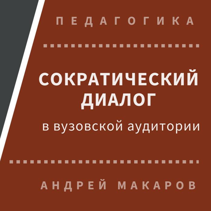 Андрей Макаров Сократический диалог в вузовской аудитории