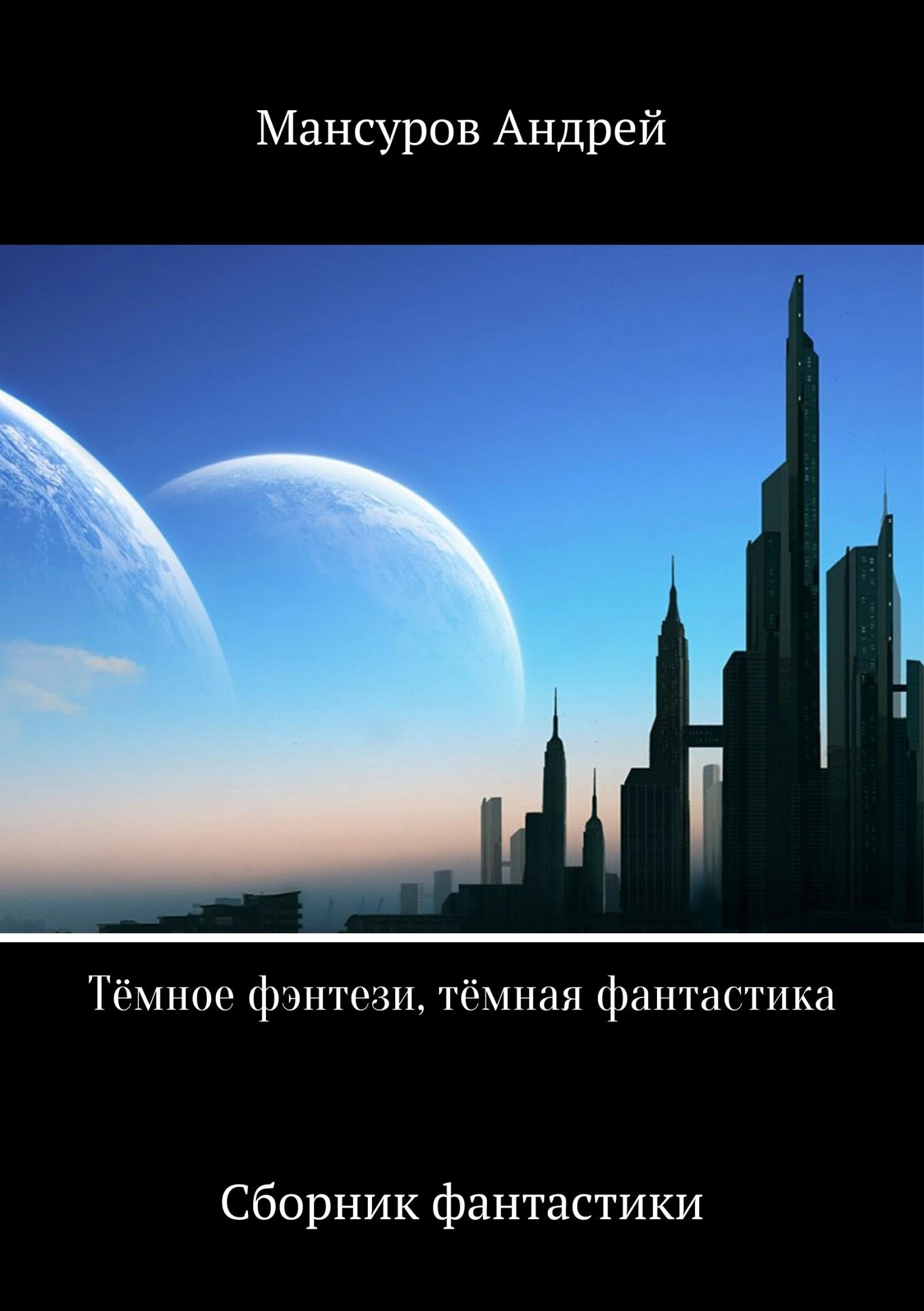 Андрей Арсланович Мансуров Тёмное фэнтези, тёмная фантастика андрей арсланович мансуров океан
