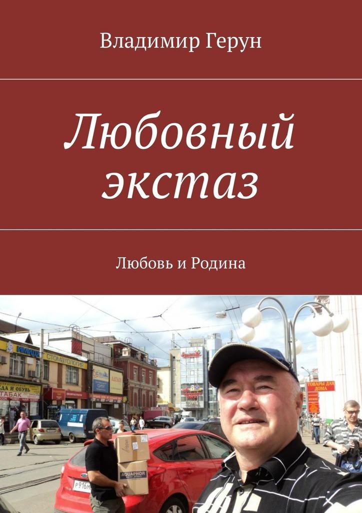 Владимир Герун Любовный экстаз. Любовь иРодина