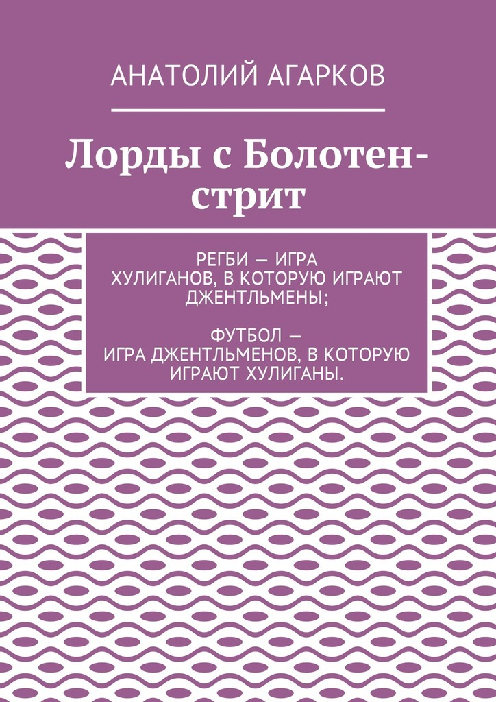 Анатолий Агарков Лорды с Болотен-стрит