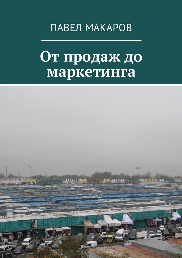 Фото - Павел Макаров От продаж до маркетинга павел улитин макаров чешет затылок