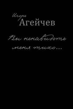 Игорь Агейчев Вы ненавидьте меня тихо… (сборник) агейчев и вы ненавидьте меня тихо
