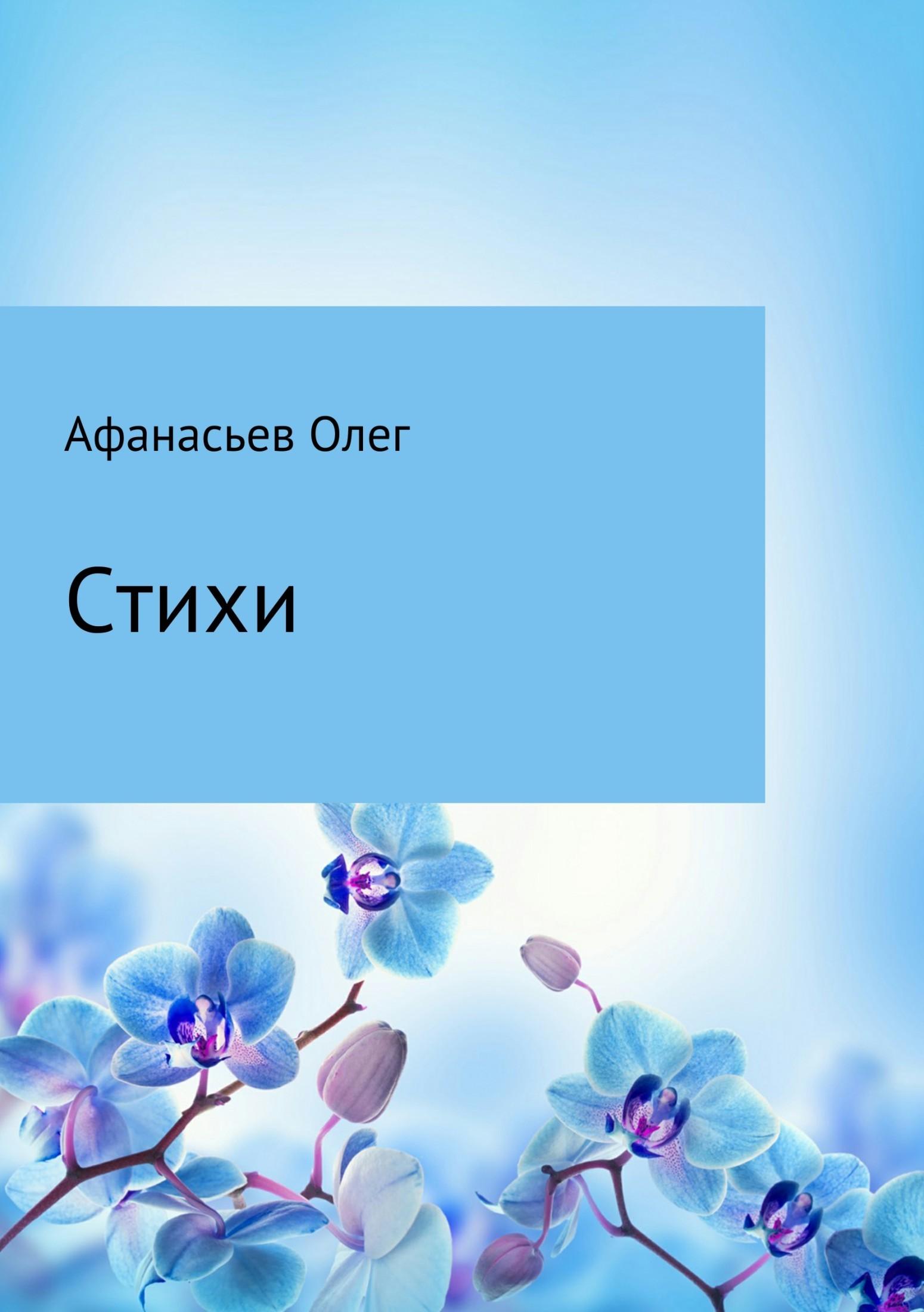 Олег Юрьевич Афанасьев Стихи