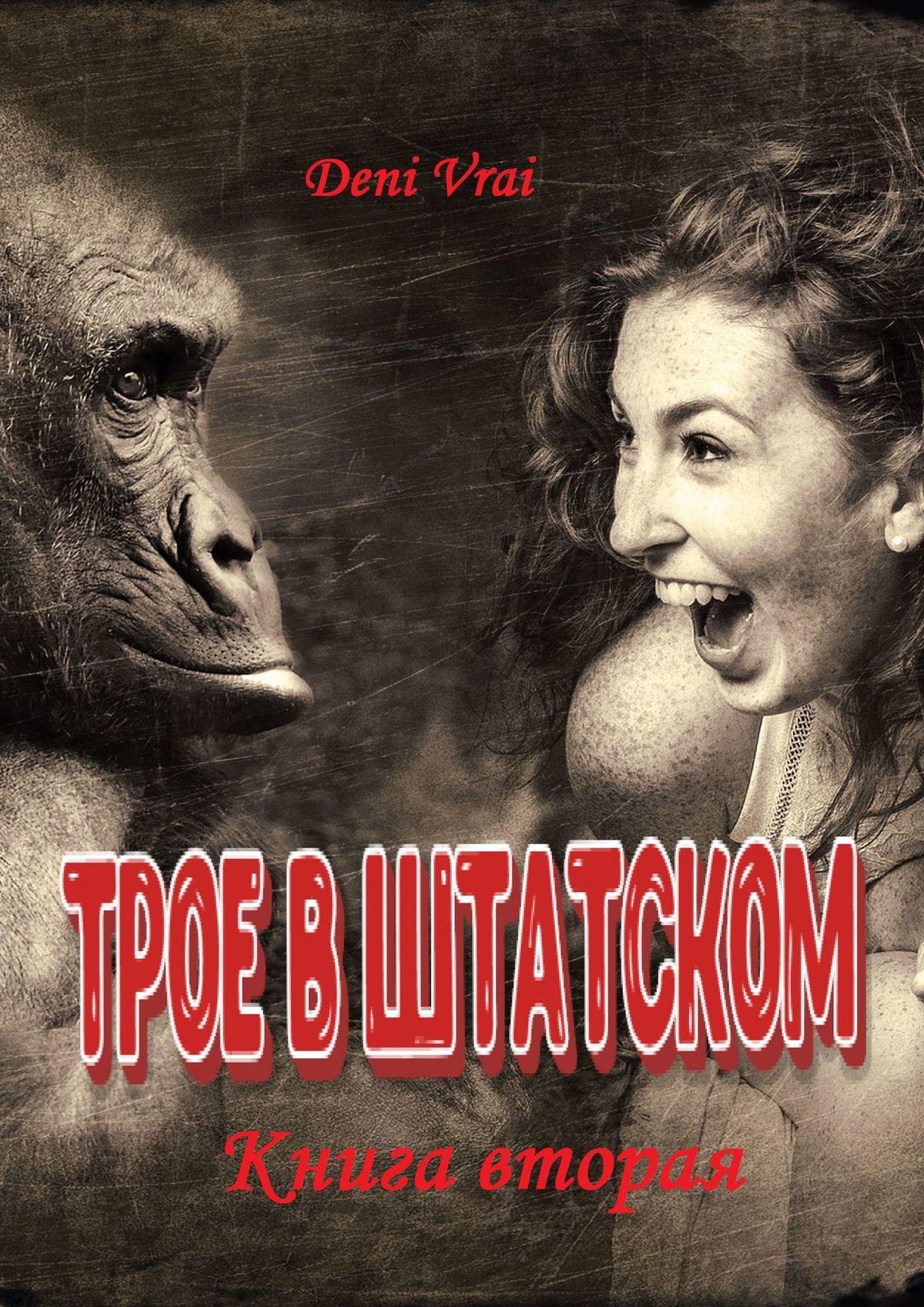 купить Deni Vrai Трое вштатском. Книга вторая по цене 120 рублей
