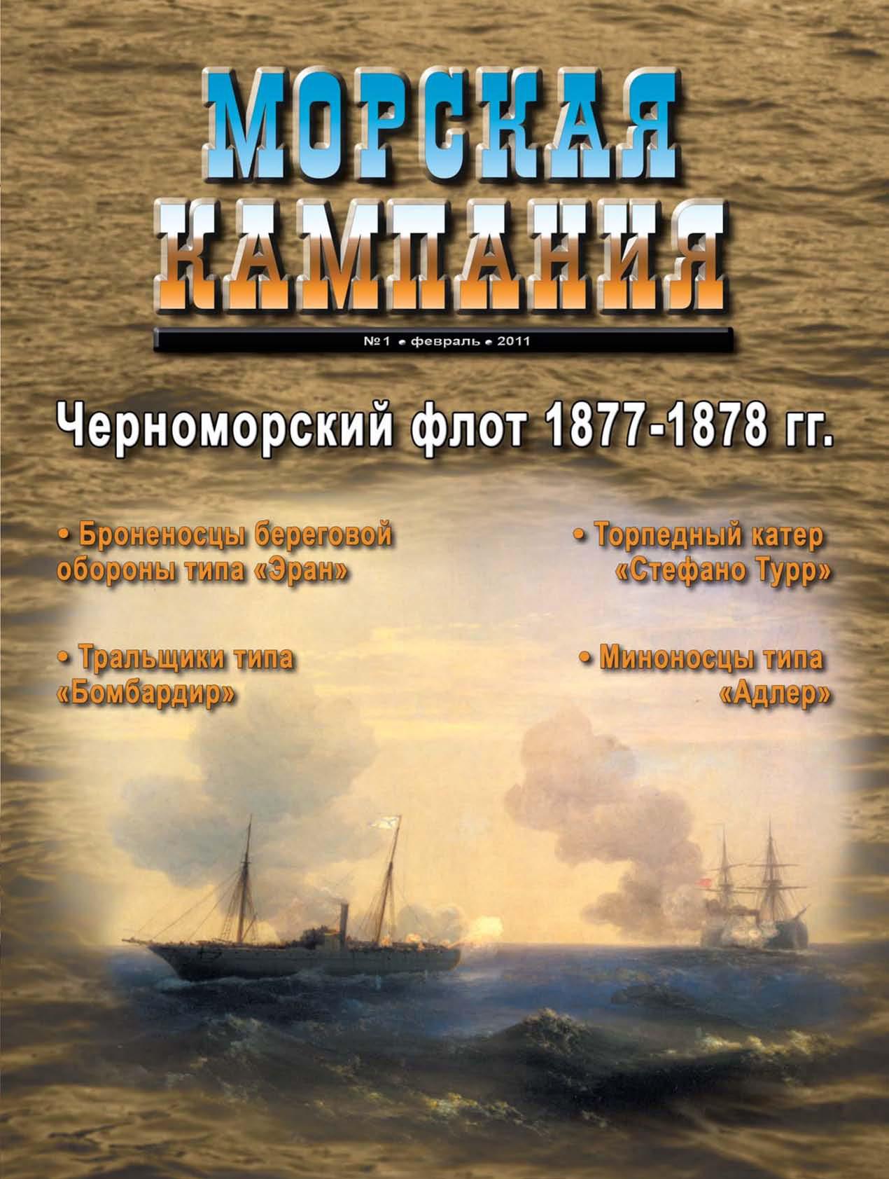 Морская кампания № 01/2011 ( Отсутствует  )