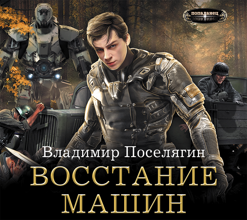 Владимир Поселягин Восстание машин издательство аст второй шанс для него