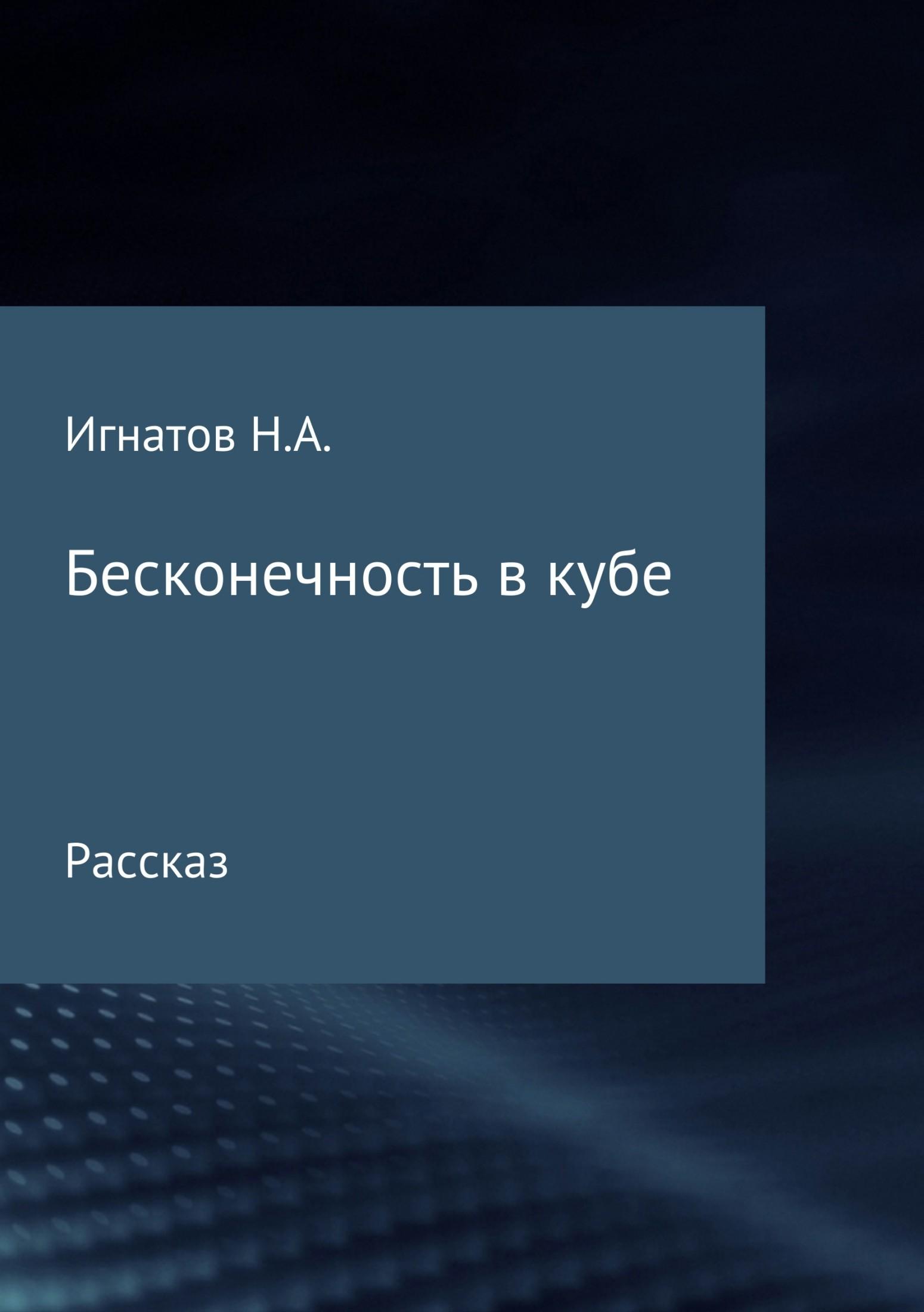 Николай Александрович Игнатов Бесконечность в кубе