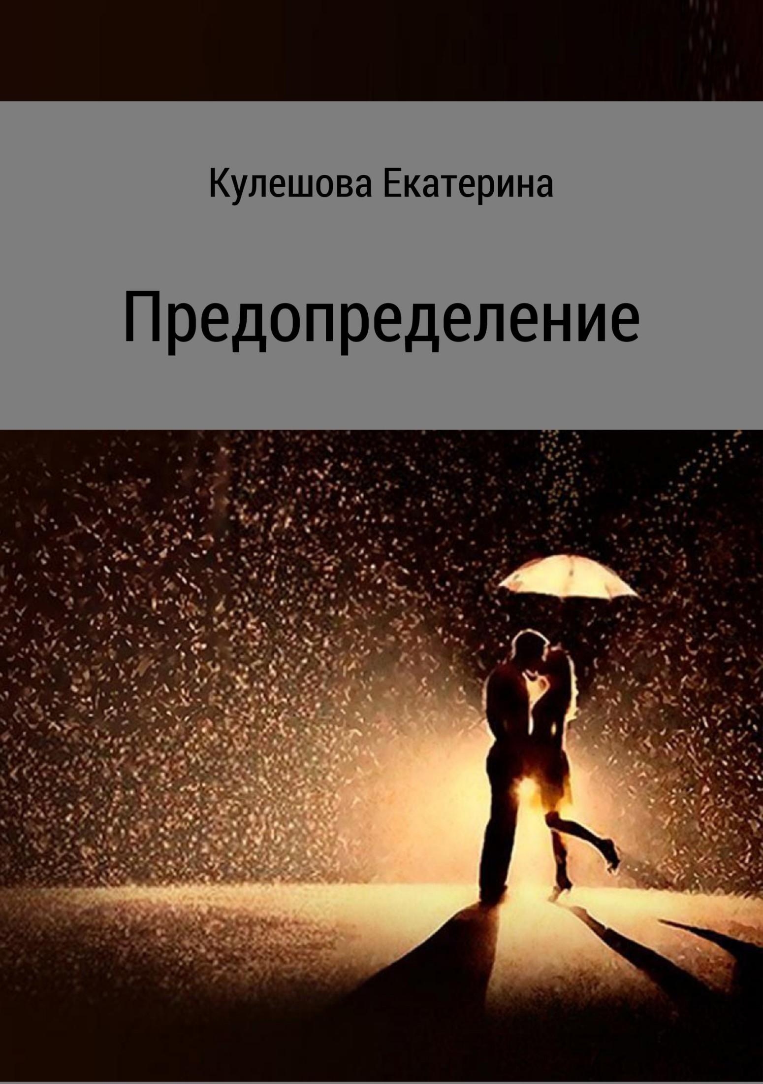 Екатерина Сергеевна Кулешова Предопределение