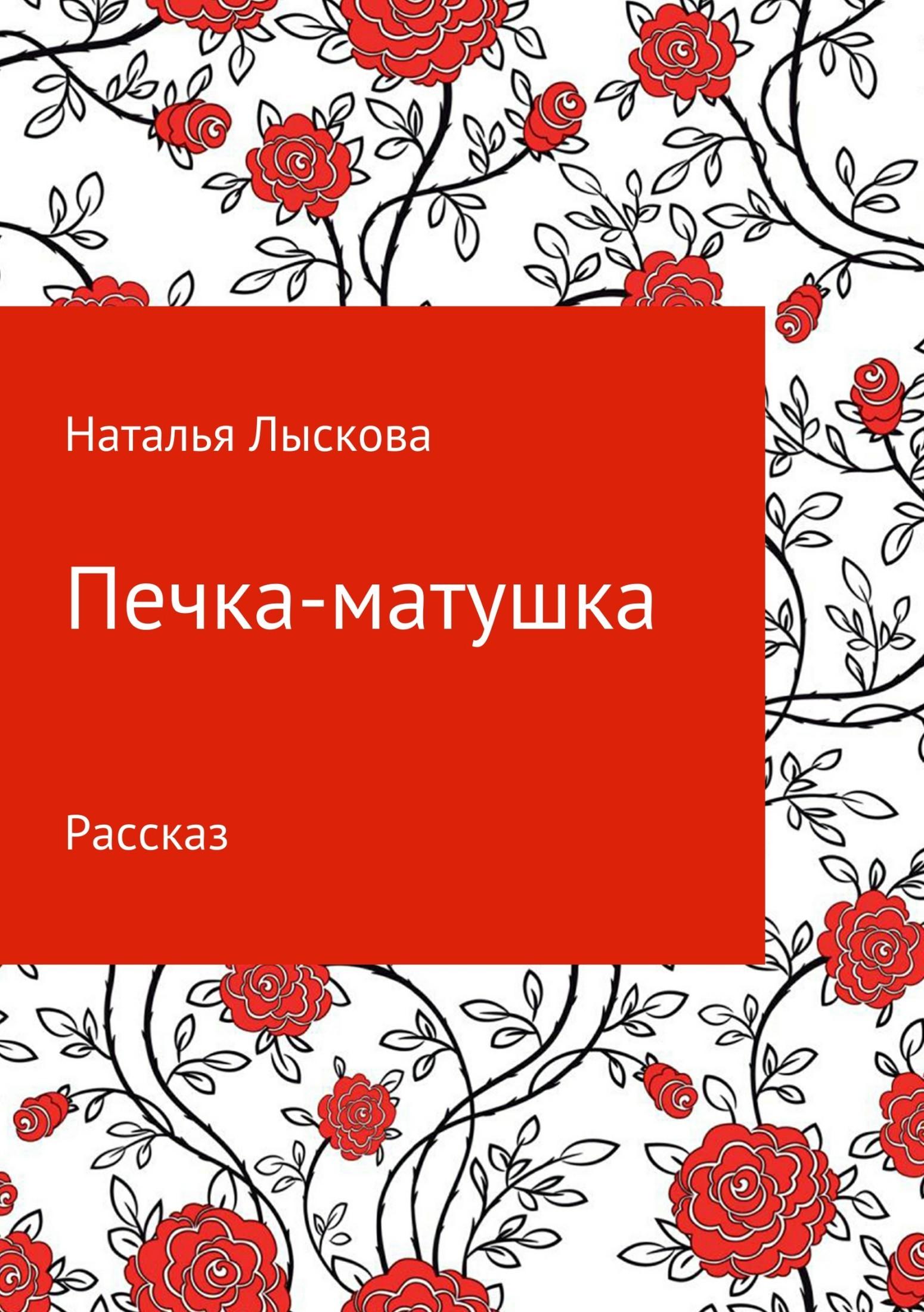 Наталья Анатольевна Лыскова Печка-матушка