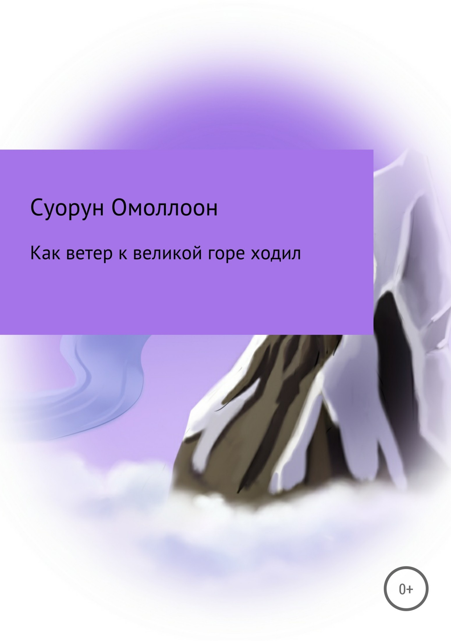 Суорун Омоллоон Как ветер к великой горе ходил статуэтка якут с рыбой