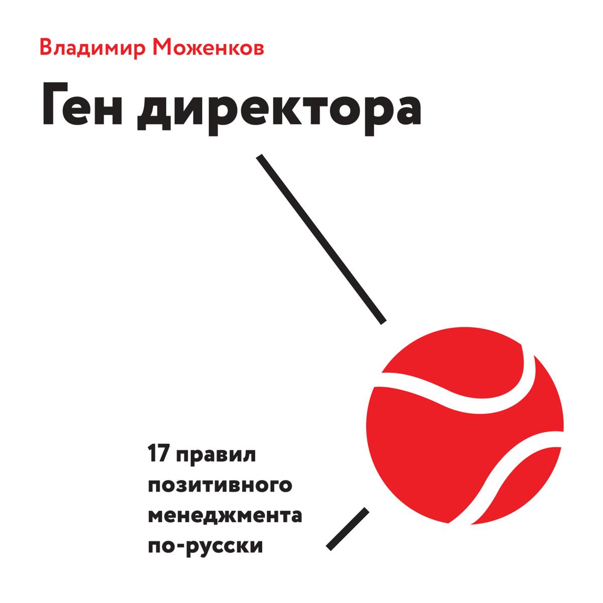 Владимир Моженков Ген директора. 17 правил позитивного менеджмента по-русски