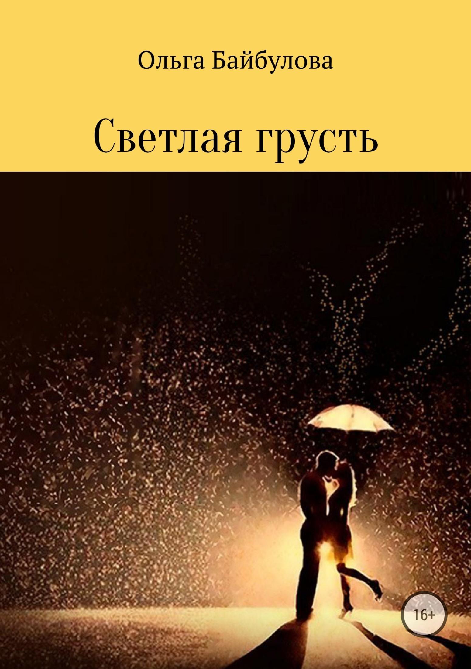 Ольга Эдуардовна Байбулова Светлая грусть