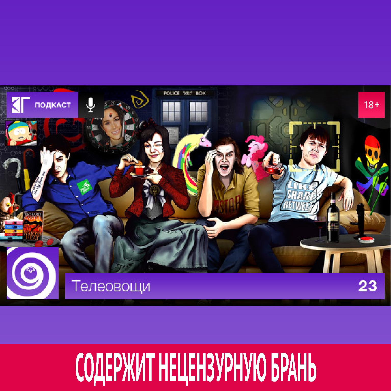 Михаил Судаков Выпуск 23