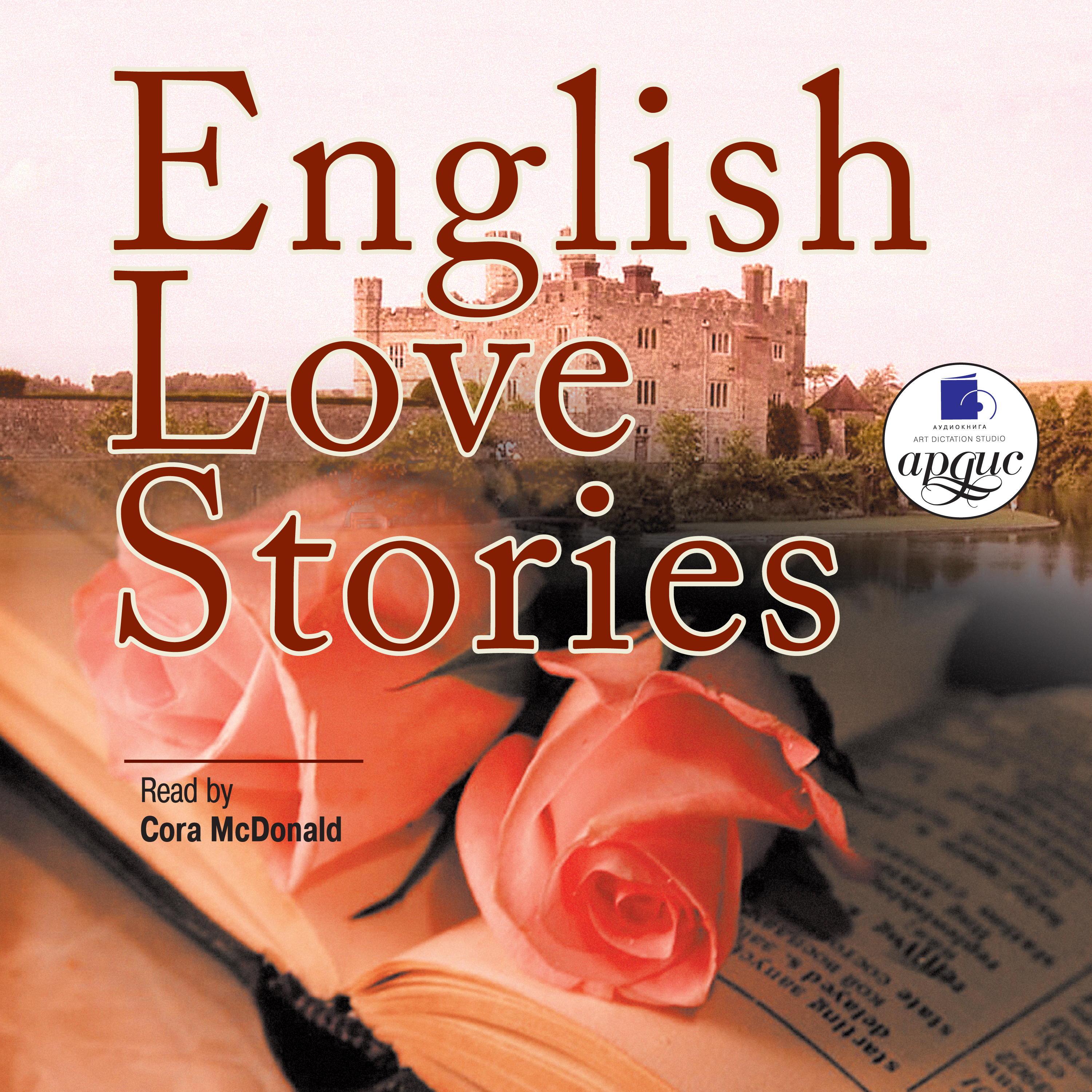 Коллектив авторов English Love Stories
