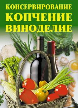 Алла Нестерова Консервирование, копчение, виноделие