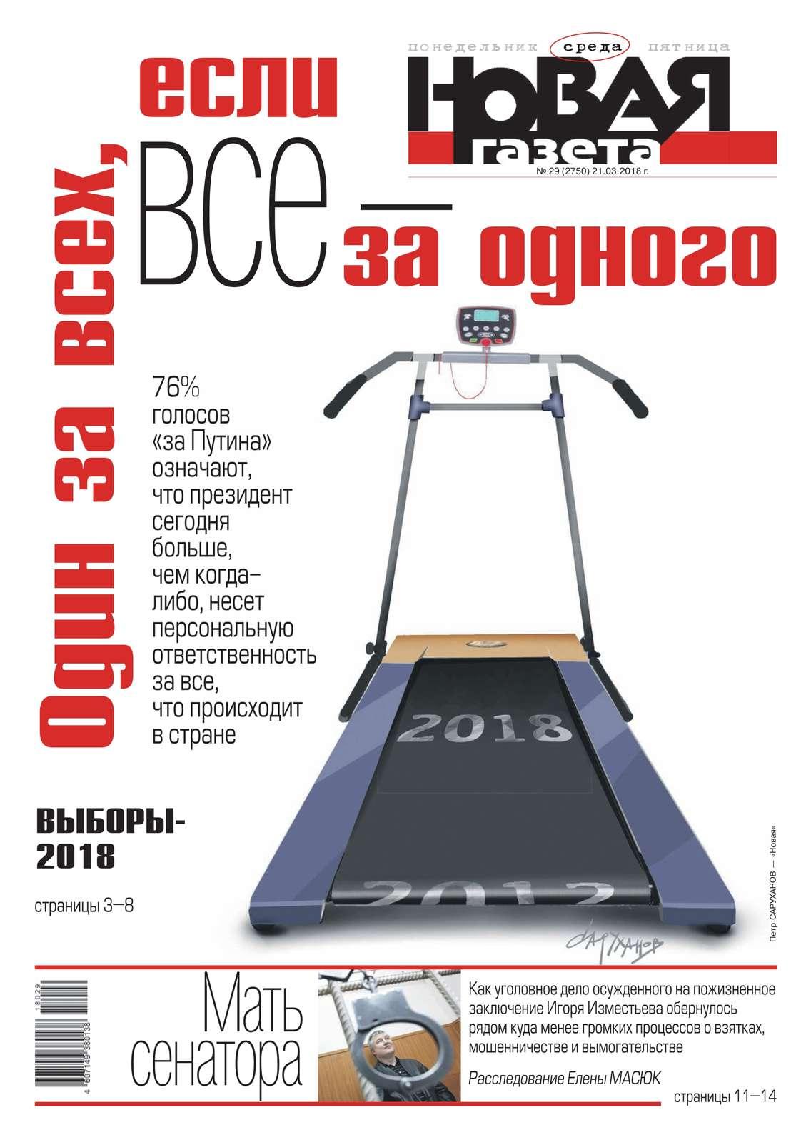 Редакция газеты Новая Газета Новая Газета 29-2018 цена
