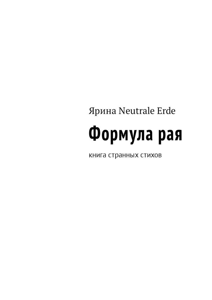 Ярина Neutrale Erde Формуларая. Книга странных стихов stephanie bunk neue erde neuer mensch