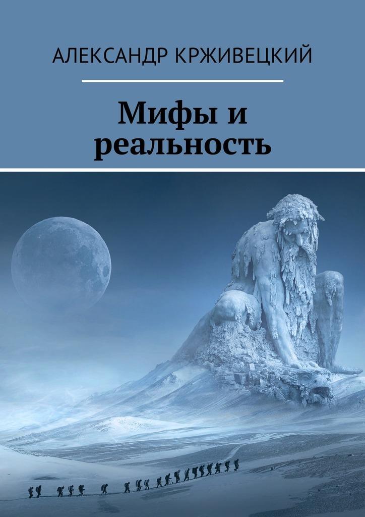 Александр Михайлович Крживецкий Мифы и реальность