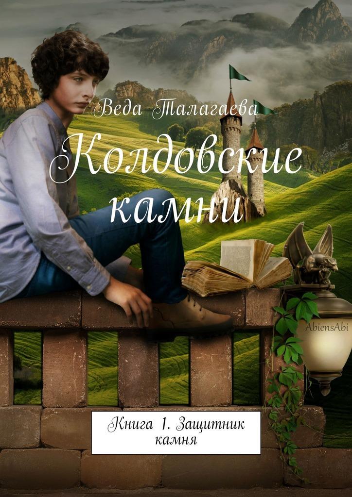Фото - Веда Талагаева Колдовские камни. Книга 1. Защитник камня веда талагаева колдовские камни книга 2 нехоженая земля