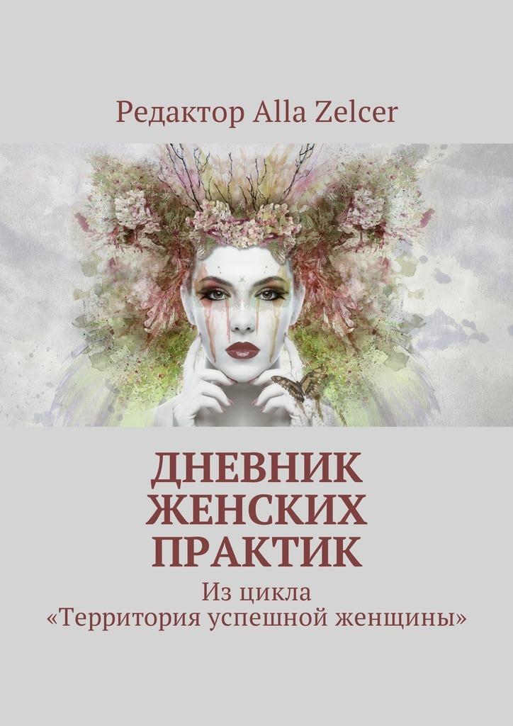 цены на Alla Zelcer Дневник женских практик. Изцикла «Территория успешной женщины»  в интернет-магазинах