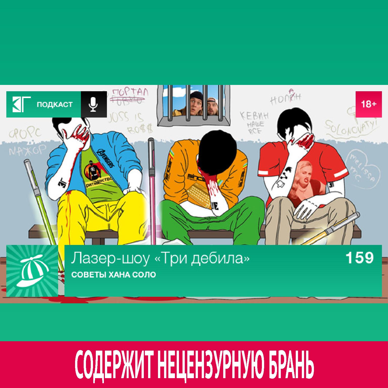 Михаил Судаков Выпуск 159: Советы Хана Соло надстройка васко соло 013 1101 к столу соло 021