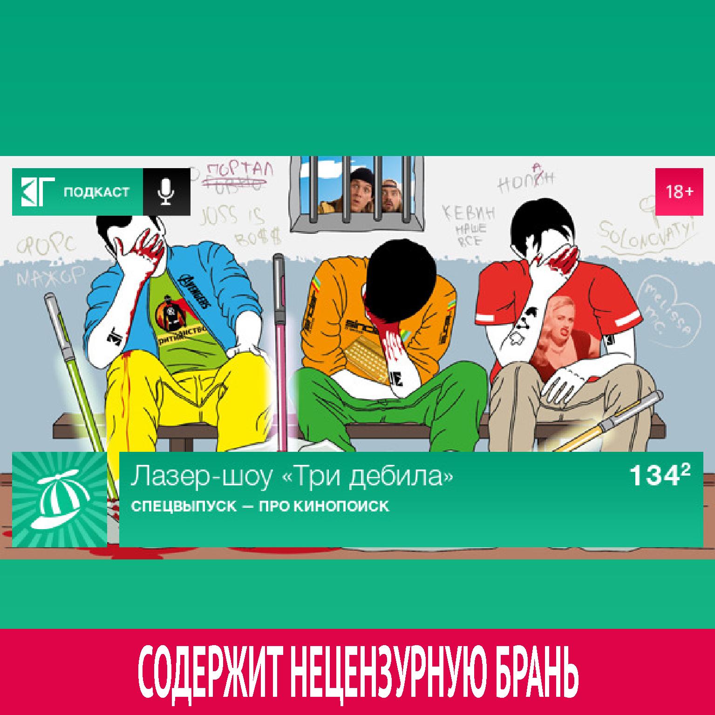Михаил Судаков Выпуск 134²: Спецвыпуск — Про Кинопоиск